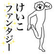 LINEスタンプランキング(StampDB) | 超スムーズ!けいこ専用スタンプ