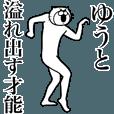 LINEスタンプランキング(StampDB) | 超スムーズ!ゆうと専用スタンプ