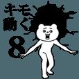 LINEスタンプランキング(StampDB) | キモ激しく動く★ベタックマ8 (正月あり)