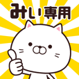 LINEスタンプランキング(StampDB) | 動く☆みぃ専用の名前スタンプ