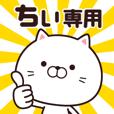 LINEスタンプランキング(StampDB) | 動く☆ちぃ専用の名前スタンプ