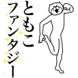 LINEスタンプランキング(StampDB) | 超スムーズ!ともこ専用スタンプ