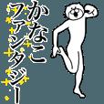 LINEスタンプランキング(StampDB) | 超スムーズ!かなこ専用スタンプ