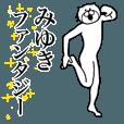 LINEスタンプランキング(StampDB) | 超スムーズ!みゆき専用スタンプ