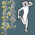 LINEスタンプランキング(StampDB) | 超スムーズ!ちえちゃんスタンプ