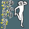 LINEスタンプランキング(StampDB) | 超スムーズ!ゆかり専用スタンプ