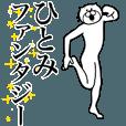 LINEスタンプランキング(StampDB) | 超スムーズ!ひとみ専用スタンプ