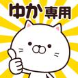 LINEスタンプランキング(StampDB) | 動く☆ゆか専用の名前スタンプ
