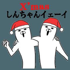 LINEスタンプランキング(StampDB) | しんちゃん名前スタンプクリスマス&正月