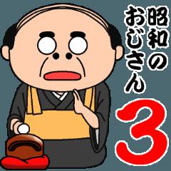 LINEスタンプランキング(StampDB) | 昭和のおじさん3