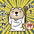 LINEスタンプランキング(StampDB) | 動け!突撃!ラッコさん 開運編