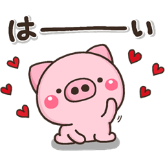 LINEスタンプランキング(StampDB) | 大人のかわいいぶたさんスタンプです。愛