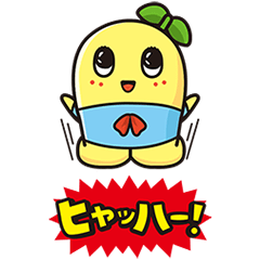 ふなっしー アニメスタンプ | StampDB - LINEスタンプランキング