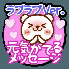 元気がでるメッセージ【ラブラブ Ver.】