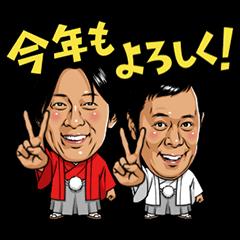よしもと芸人vol.4?新春編... | StampDB - LINEスタンプランキング