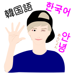 LINEスタンプ「韓国語(ルビ、日本語)」