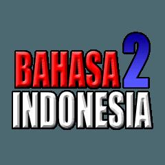 インドネシア柄インドネシア語ワード集2