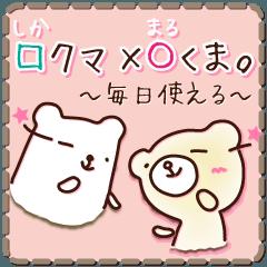 □クマ×○くま。
