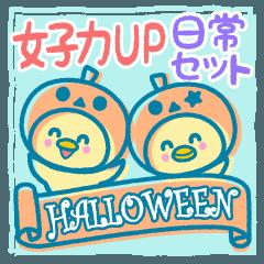 女子力UP!【日常セット】ハロウィンVer.