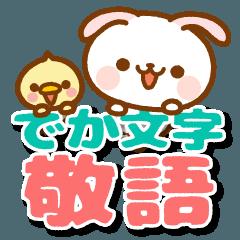 たれ耳うさぎ【敬語セット】