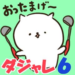 ぺうダジャレ【第6弾】
