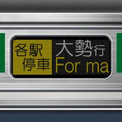 通勤電車の方向幕(グリーン)4