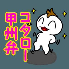 コビトのコタロー(甲州弁)