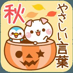 秋のやさしい言葉【たれ耳ワンコ】
