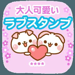 大人可愛いラブスタンプ【カスタム】