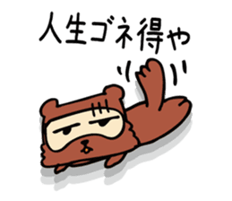 Useless Raccoon Dog sticker #61534