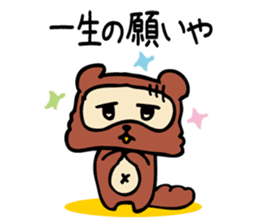 Useless Raccoon Dog sticker #61541