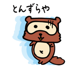 Useless Raccoon Dog sticker #61546