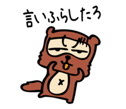 Useless Raccoon Dog sticker #61551