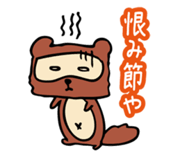 Useless Raccoon Dog sticker #61556