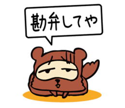 Useless Raccoon Dog sticker #61563