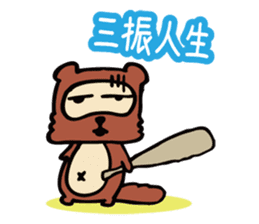 Useless Raccoon Dog sticker #61564