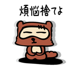 Useless Raccoon Dog sticker #61566