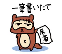 Useless Raccoon Dog sticker #61568