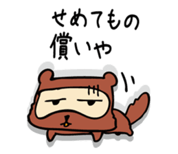 Useless Raccoon Dog sticker #61569