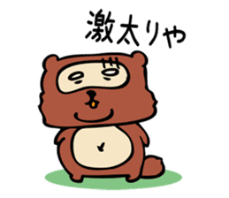 Useless Raccoon Dog sticker #61572