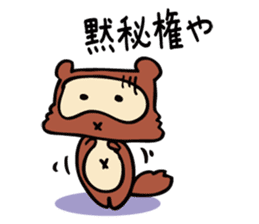 Useless Raccoon Dog 2 sticker #62932