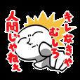 (⌒,_ゝ⌒)王のスタンプ   LINE STORE