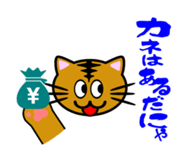 Tabby cat mew sticker #210998