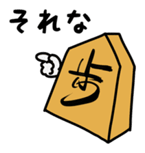 Shogi Piece of our day-to-day sticker #225081