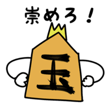 Shogi Piece of our day-to-day sticker #225082