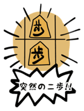 Shogi Piece of our day-to-day sticker #225084