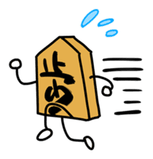 Shogi Piece of our day-to-day sticker #225119