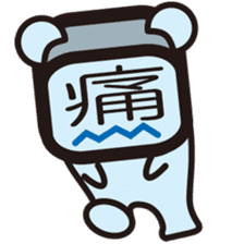 Chinese character  fairy sticker #241312
