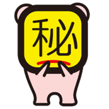 Chinese character  fairy sticker #241315