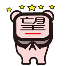 Chinese character  fairy sticker #241318